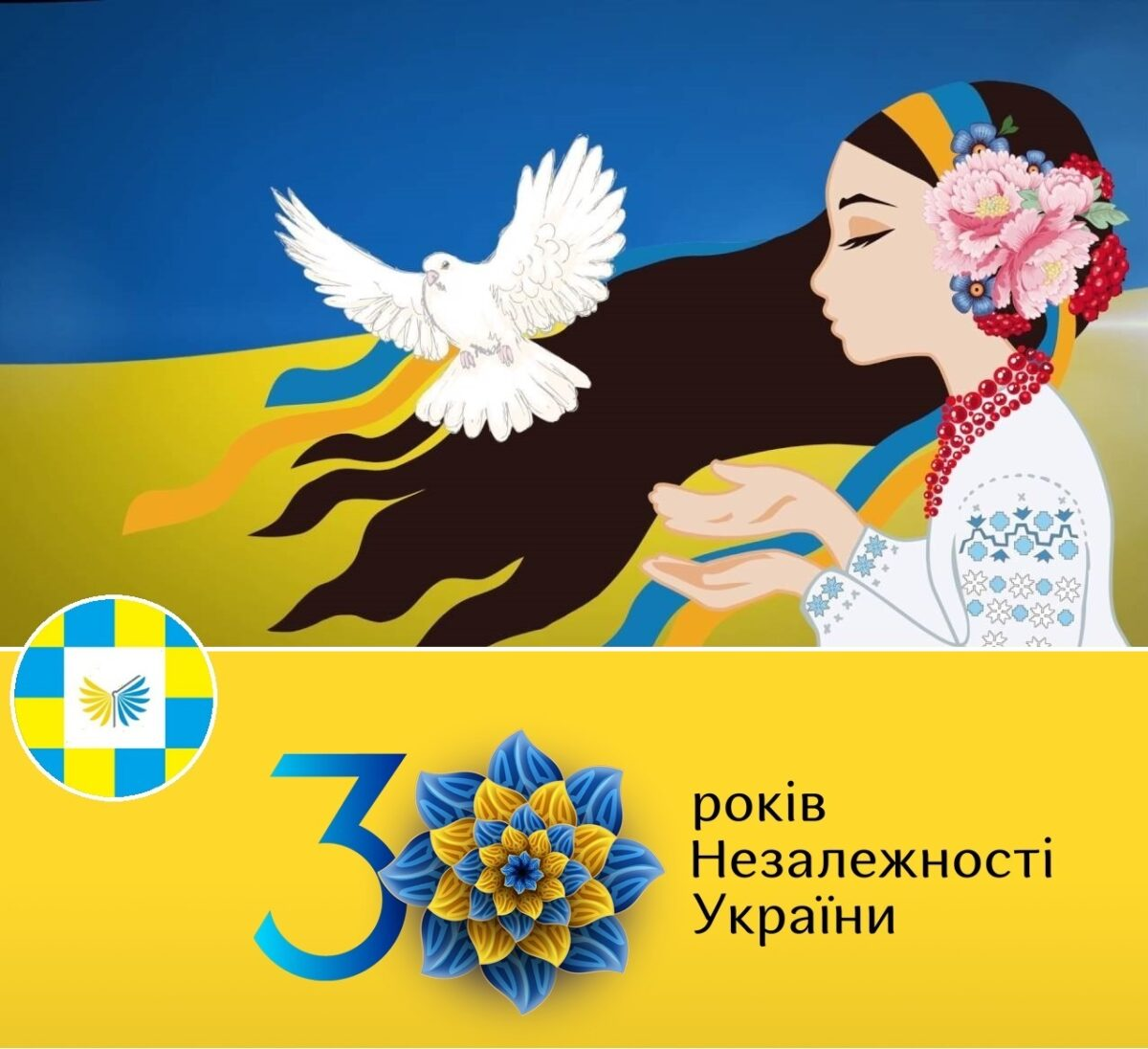 24 серпня – День Незалежності України