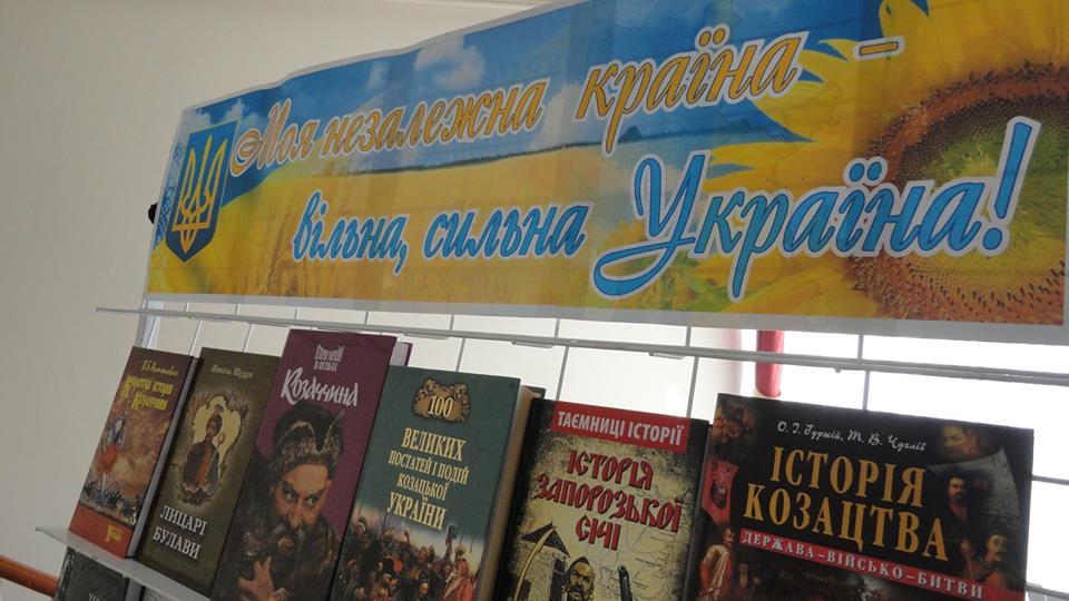 Книжкова виставка до Дня українського козацтва