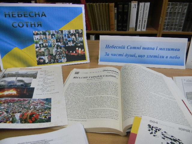 Низка періодичних видань прозових і віршованих творів, присвячених подіям та героям Майдану