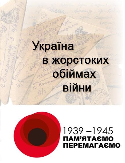 Ukraine_1945_obl