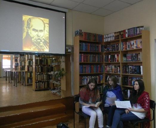 Шевченківські читання «Шевченко вовіки насущний…»