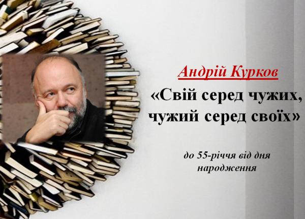 Kurkov_obl