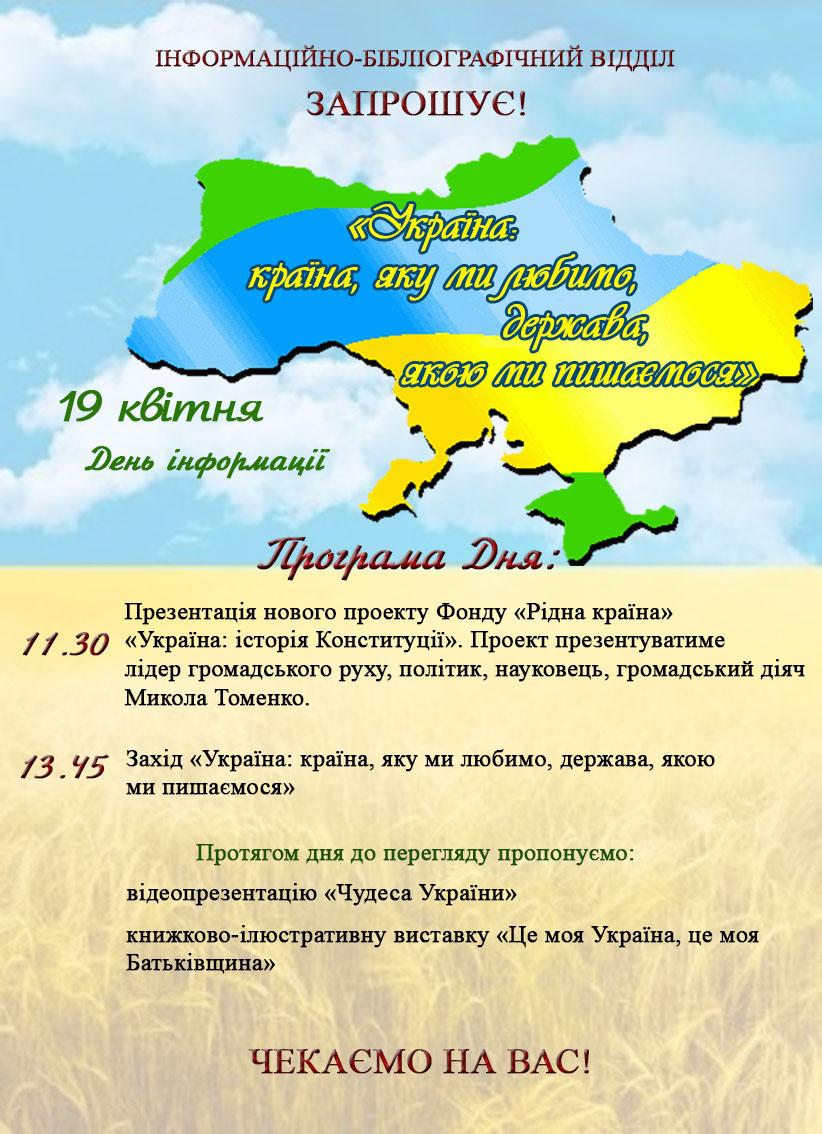 програма заходу2